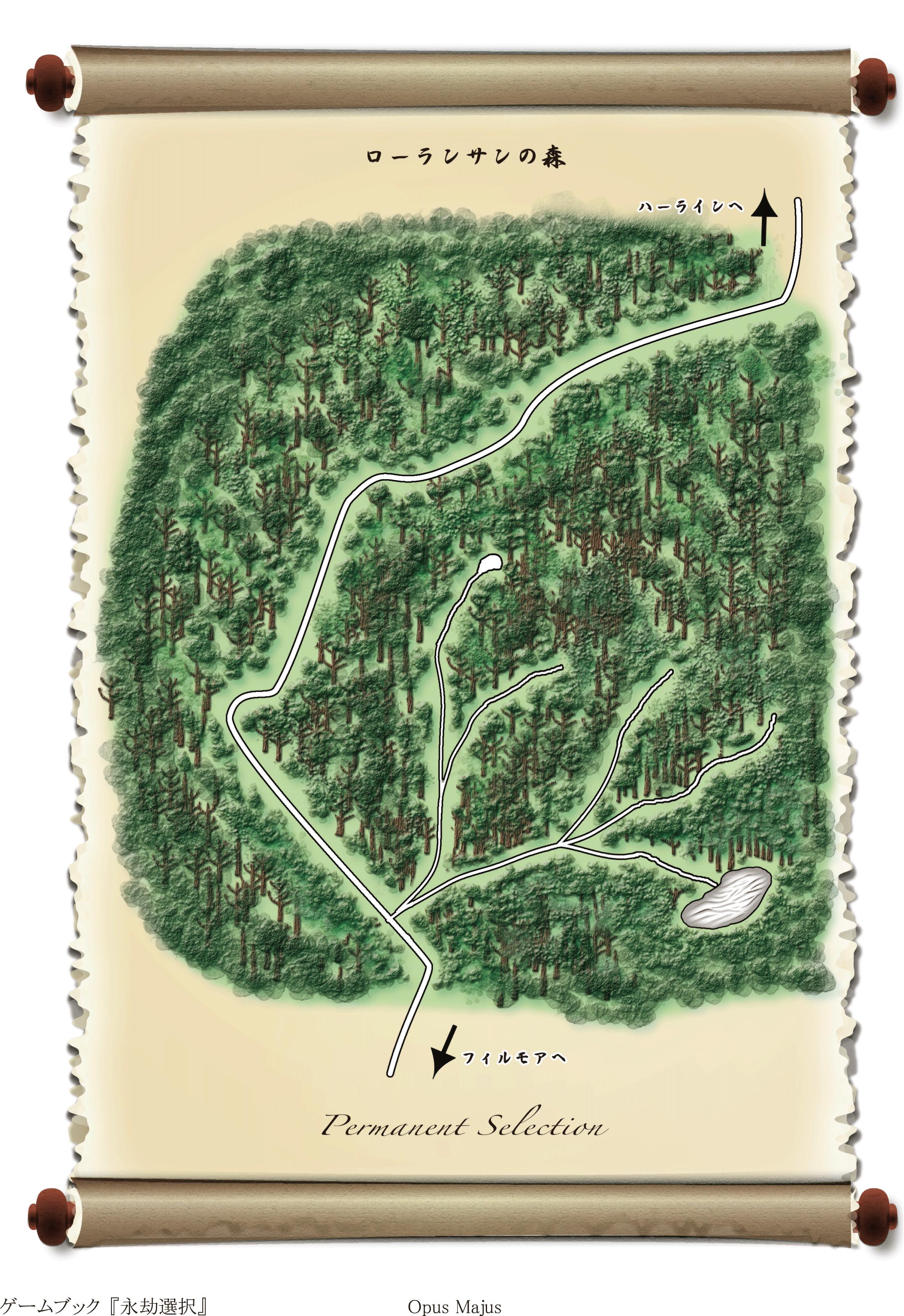 ローランサンの森 | 永劫選択