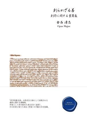 創られざる善 創作に関する書簡集 (上製) カバー