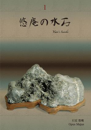 表紙 | 悠庵の水石 1