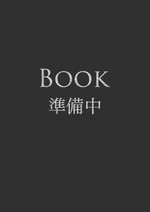 書籍制作中カバー